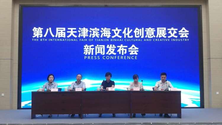 第八届天津滨海文化创意展交会10月启幕 打造国际文化交流平台