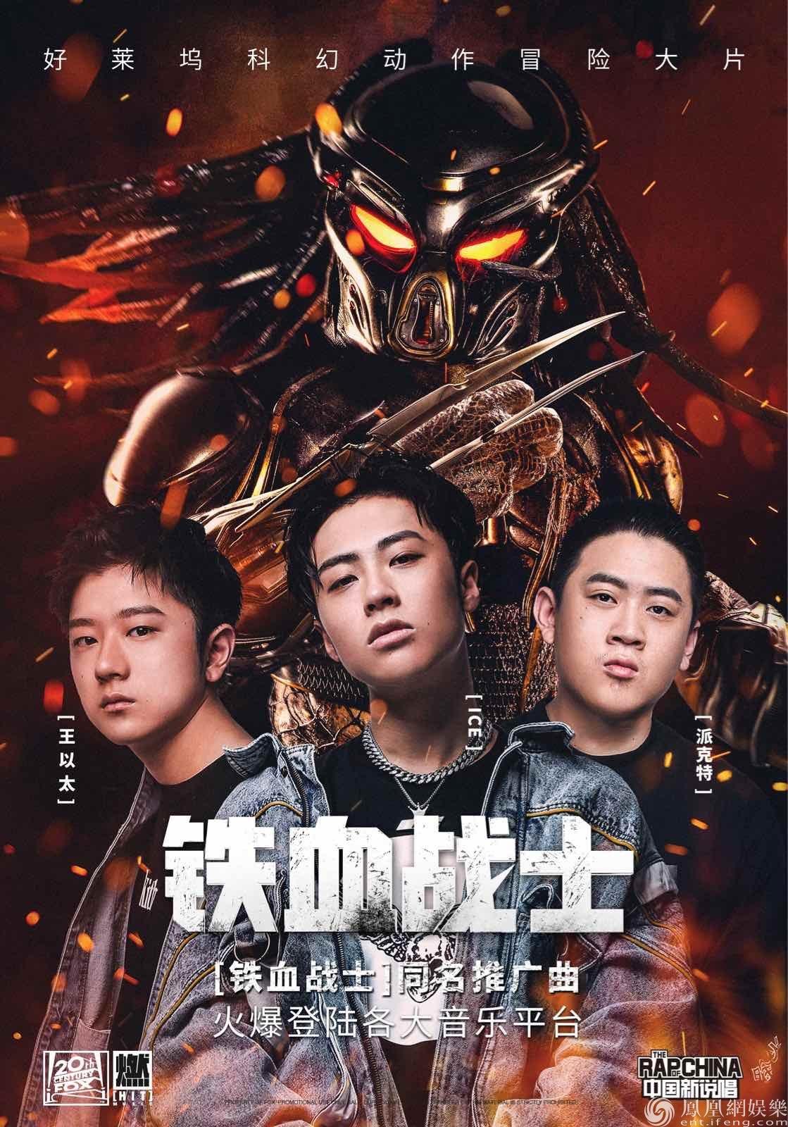 《铁血战士》合作《中国新说唱》曝推广曲 炸裂耳朵