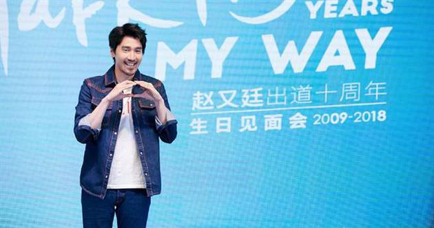 赵又廷在上海办生日会 称自己过去有很多任性的时候