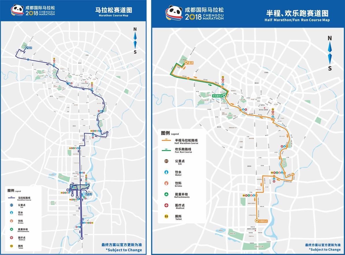 一、马拉松      将于10月27日鸣枪 2018东风日产成都国际马拉松赛事