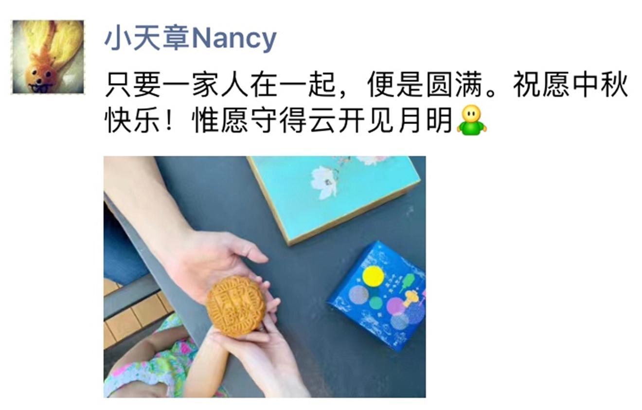 刘强东事件后疑章泽天首发声:一家人在一起便是圆满