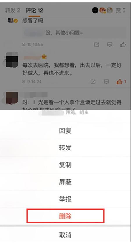 新浪微博测试新功能:账号被博主删评并拉黑,将全站禁评3天