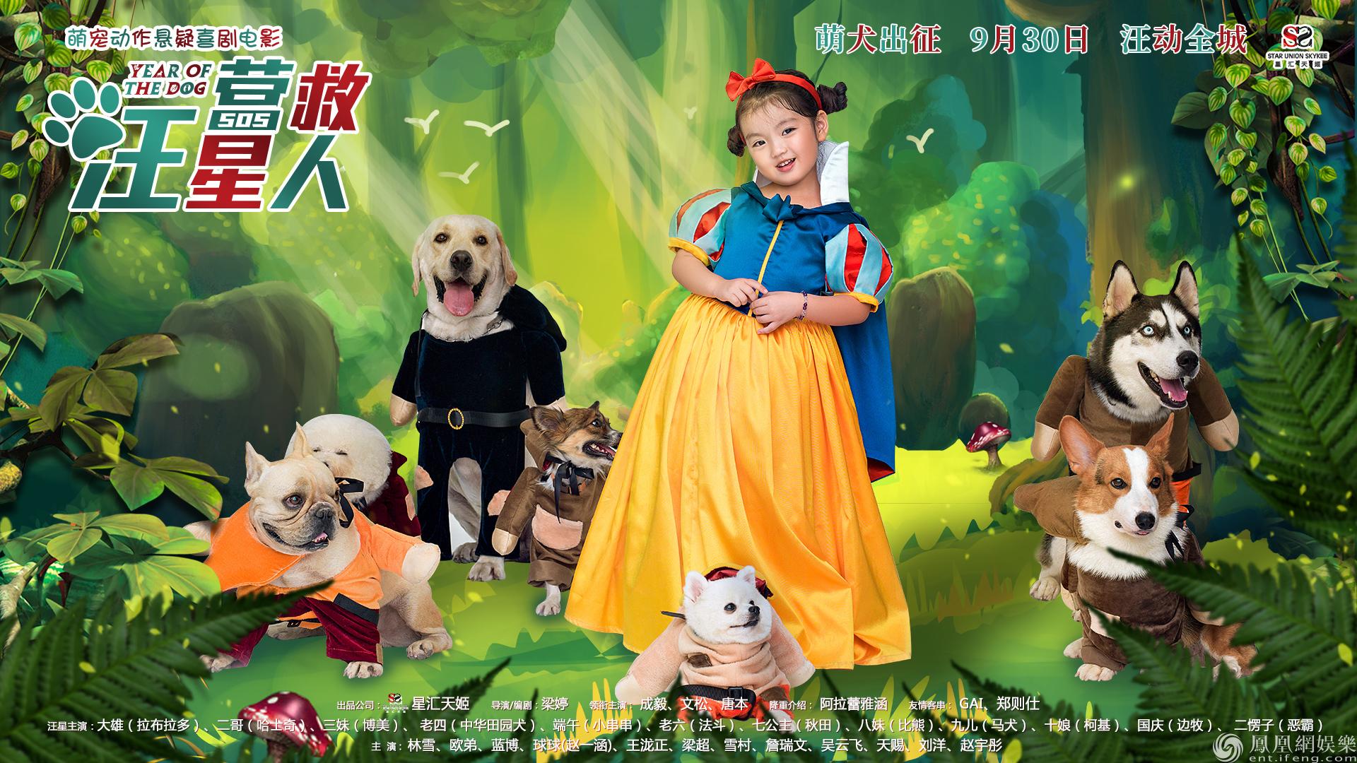 """萌宠与萌娃的《营救汪星人》 阿拉蕾变身""""白雪公主"""""""