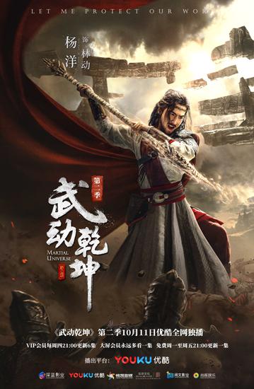 《武动乾坤2》曝预告杨洋吴尊战无止境燃血归来