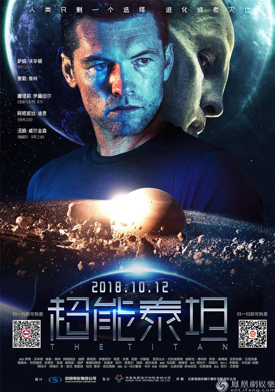 《超能泰坦》萨姆·沃辛顿炸裂演技 引领科幻新风暴
