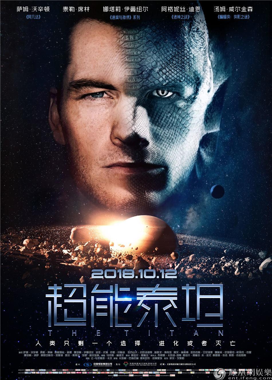 """《超能泰坦》终极预告来袭 """"泰坦军团""""勇闯秘境"""