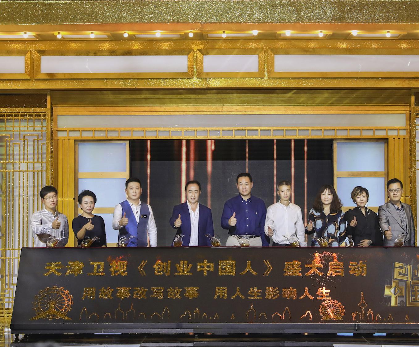 《创业中国人》启动 为创业者打造实用致富经