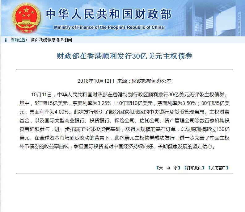 财政部在香港顺利发行30亿美元主权债券 为2004年来第四次发行