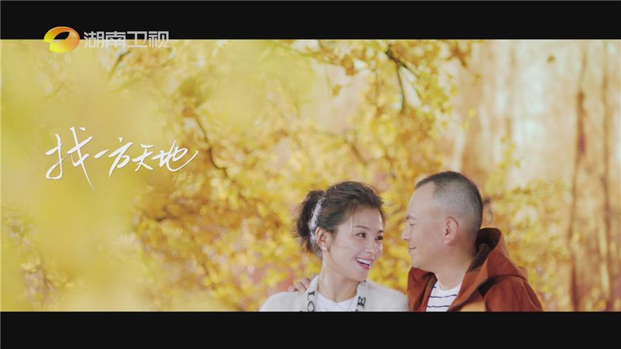 《亲爱的客栈2》刘涛王珂从零开始 公益环保摆首位