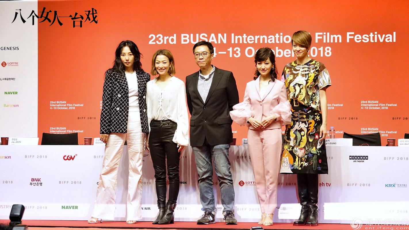 《八个女人一台戏》釜山电影节亮相 口碑获赞媒体热议