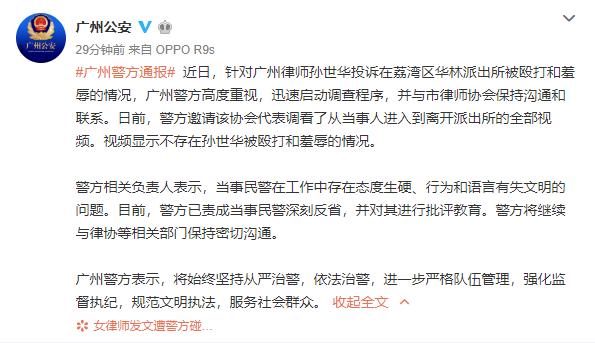"""广州警方:""""女律师在派出所被殴打和羞辱""""不实,男国少年梦,男图,男士丝袜,小说大纲范例,小说打包下载,小说出版"""