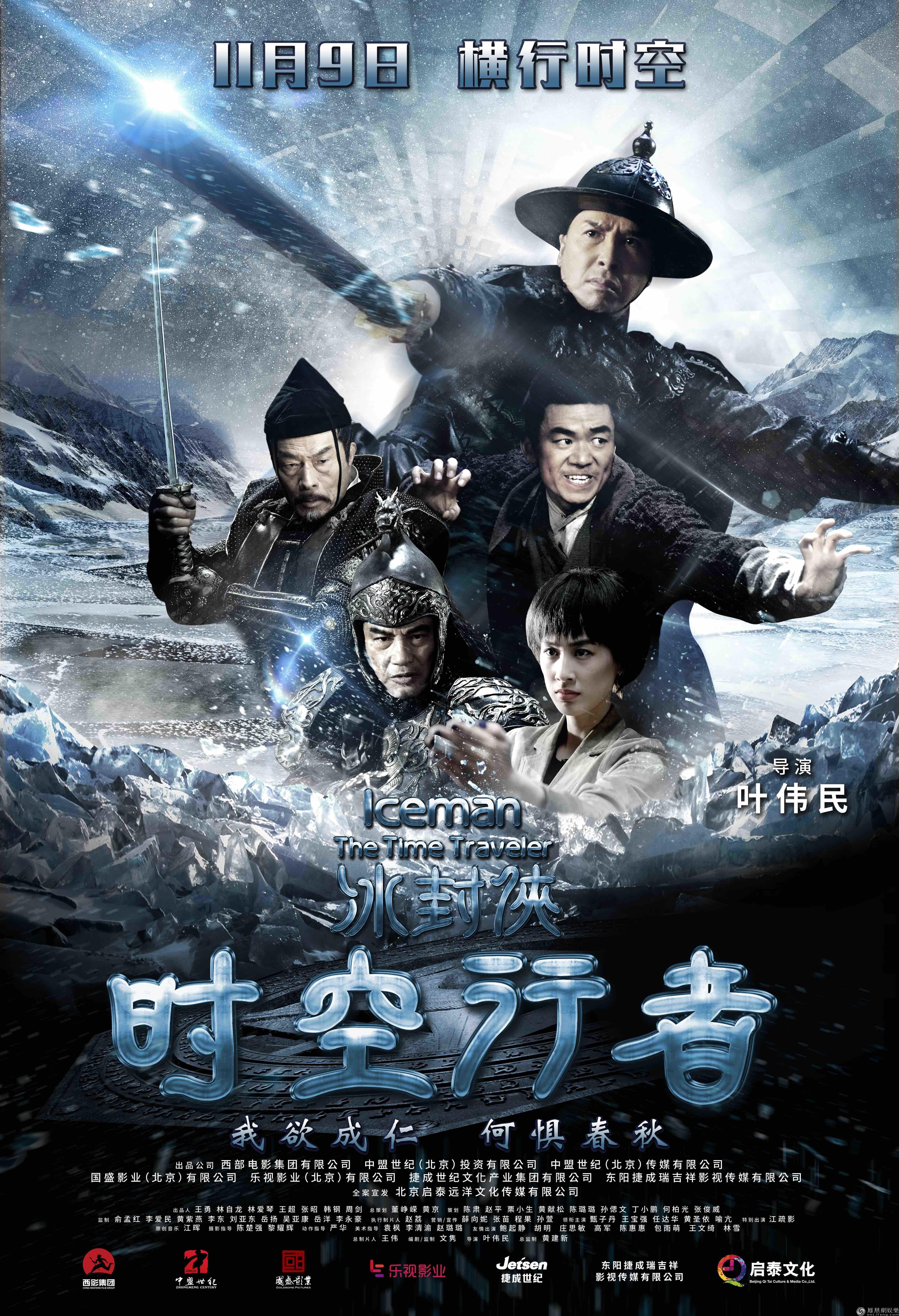 《冰封侠:时空行者》定档 甄子丹王宝强再演时空对战