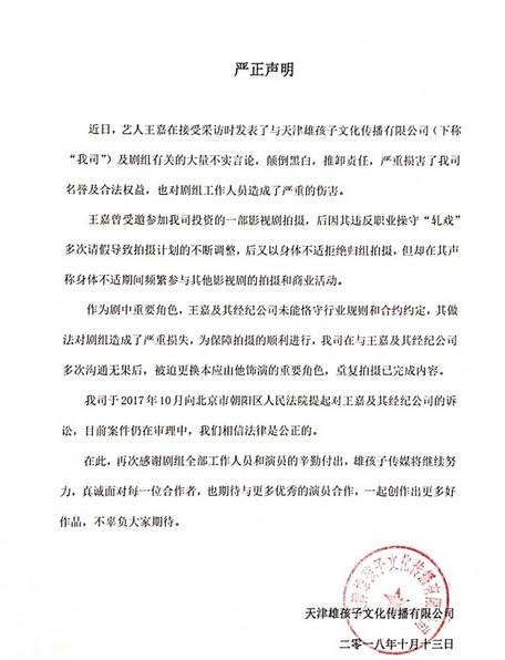 雄孩子影视回应王嘉状告:系不实言论已提起诉讼