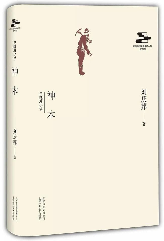 """约会作家 刘庆邦×杨依菲:作家要找到心灵深处""""难念的经"""""""