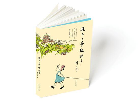 《耗子大爷起晚了》 叶广芩北京少年儿童出版社2018年10月