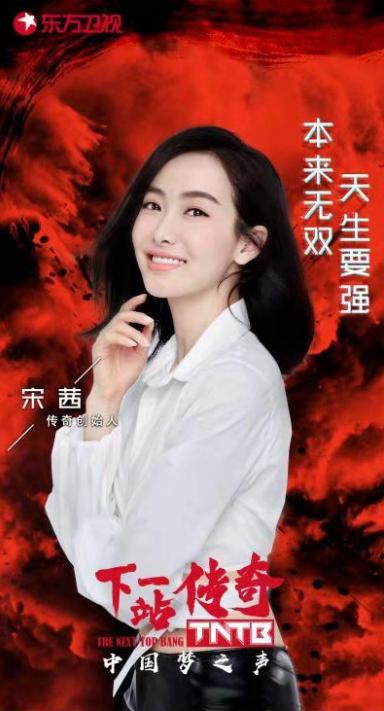 宋茜加盟《下一站傳奇》 與陳偉霆好友同臺火力全開