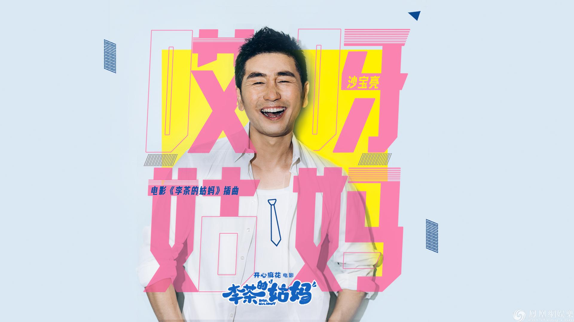 《李茶的姑妈》破5亿 曝沙宝亮版《哎呀姑妈》MV