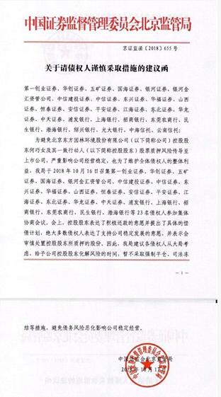 东方园林之囧:负债与业绩齐飞 偿债能力存疑