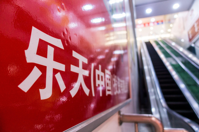 乐天玛特的中国市场大败局