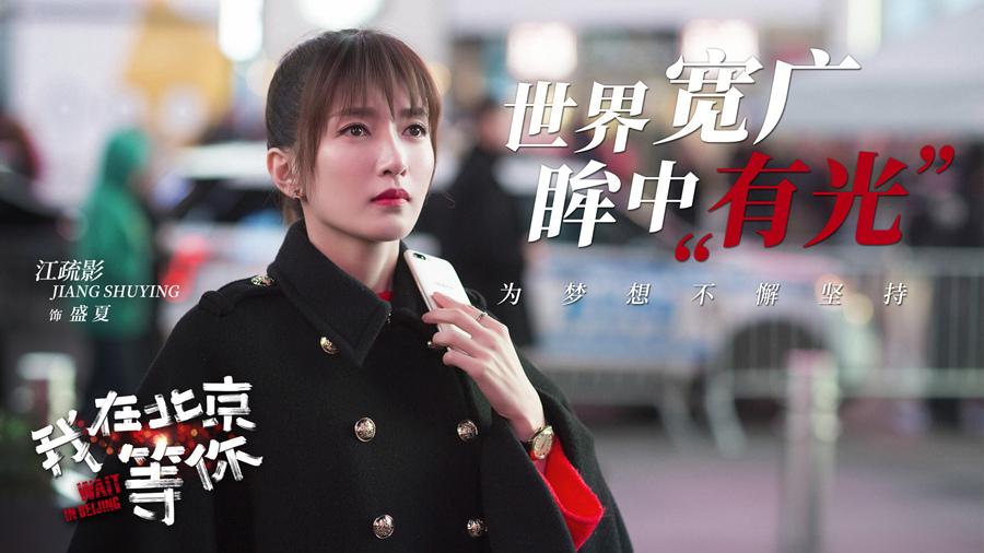 《我在北京等你》首发剧照 描绘海漂青年奋斗图鉴