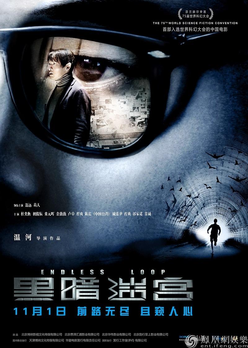 《黑暗迷宫》定档11月1日 剧情