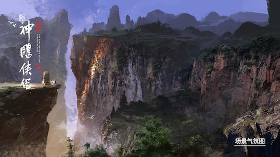 《新神雕侠侣》曝手绘场景图 风格强烈高度还原