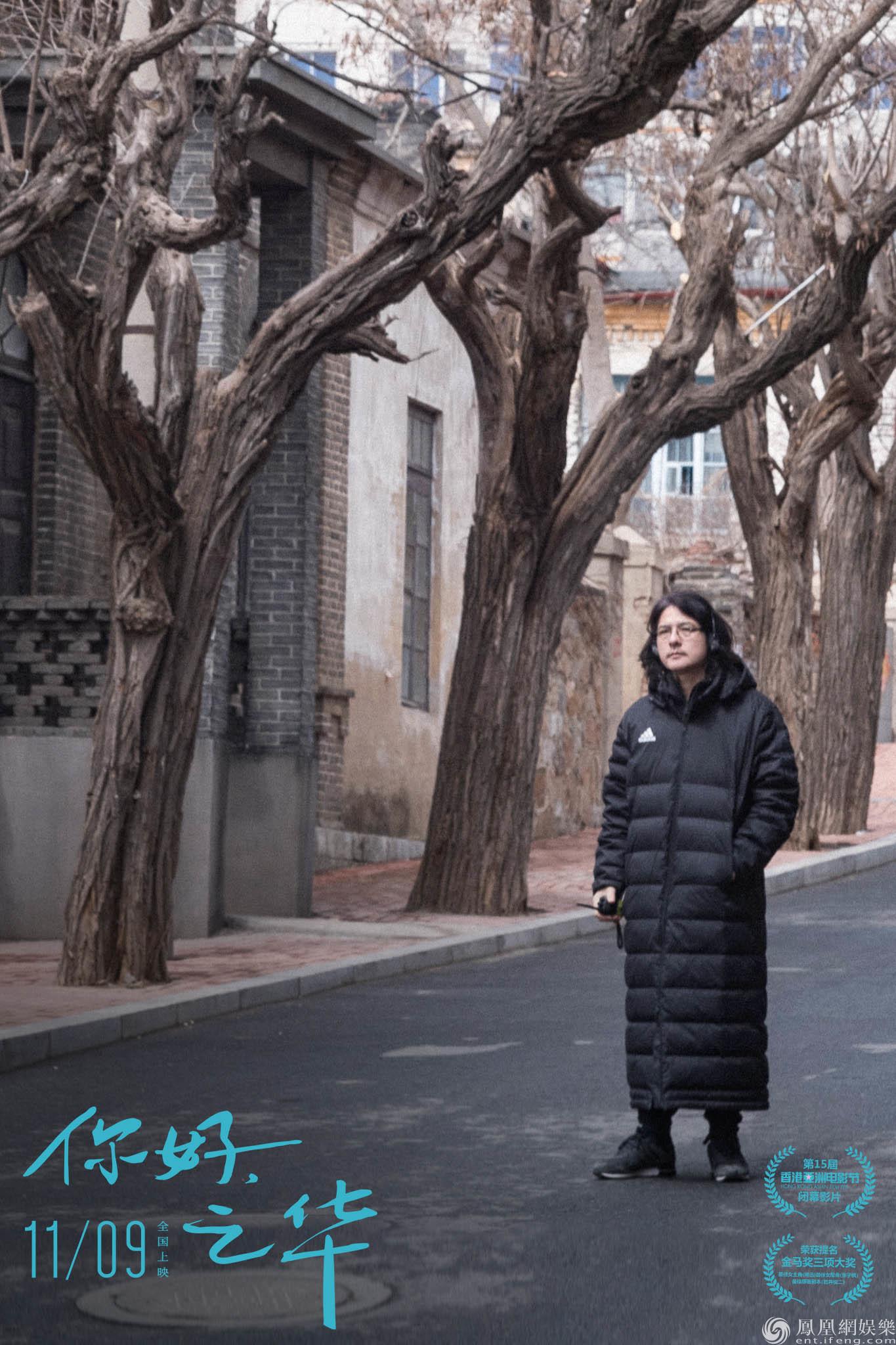 《你好,之华》导演特辑首曝幕后 陈可辛周迅主创对话