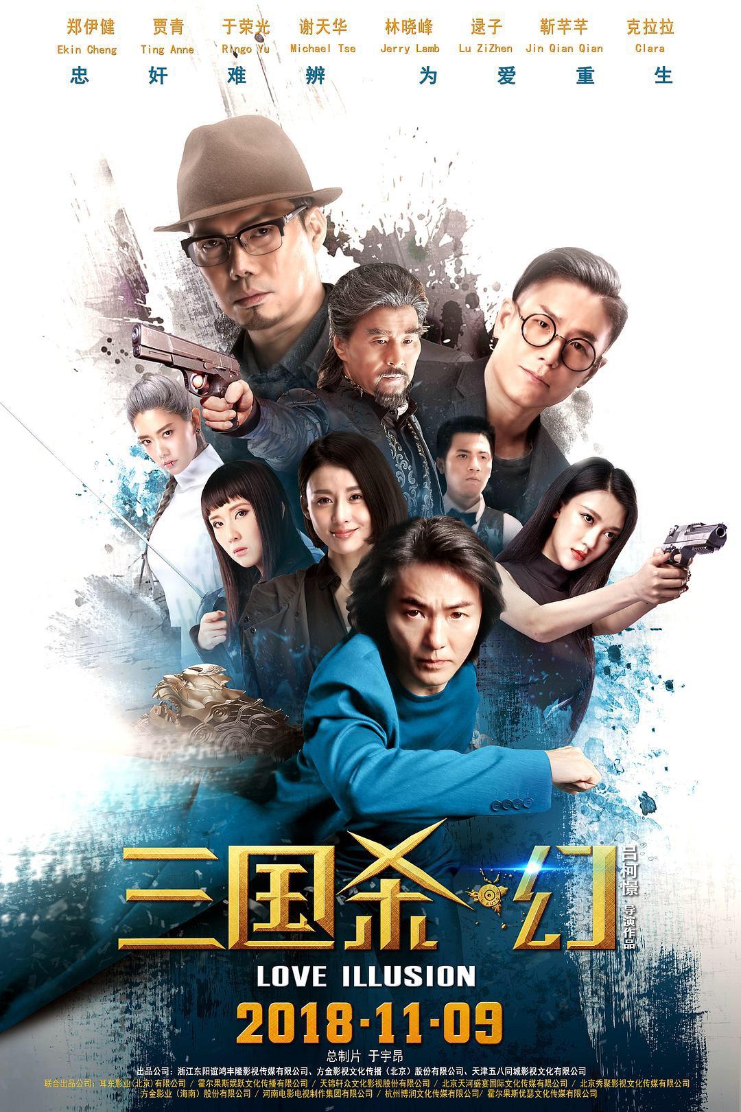 11月最全院线指南:好莱坞全面发力 周迅扛鼎华语片