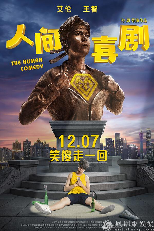 《人间·喜剧》提档海报 1207艾