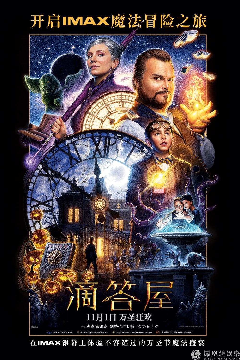 万圣节不容错过的魔法盛宴 《滴答屋》海报预告双发布