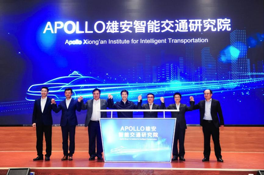Apollo召开第二届雄安理事会 大众汽车加盟