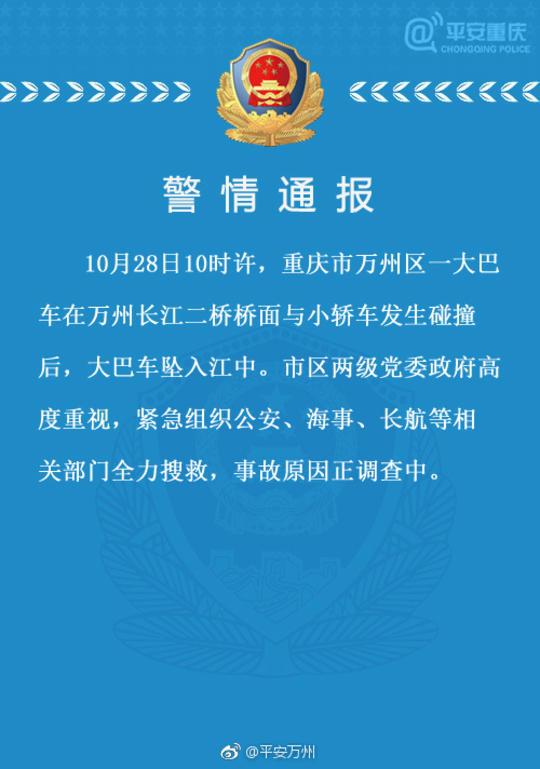 重庆万州一大巴车坠江 知情人士:坠落处水深较深,赵穆,赵红专,赵红霞真实照片,上海娱乐频道节目表,上海娱乐频道,上海有色网