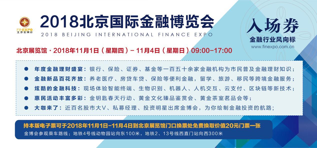 """""""金融开放、金融改革、金融创新""""为主题的2018北京国际金融博览会"""