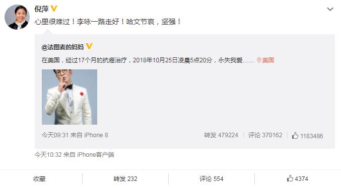 泪眼相送!李咏前同事倪萍、周涛、杨澜等发文悼念