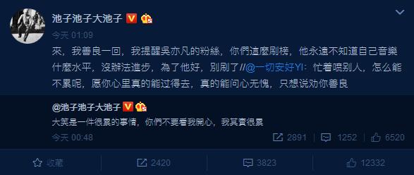 脱口秀演员池子喊话吴亦凡粉丝:为了他好,别刷榜了