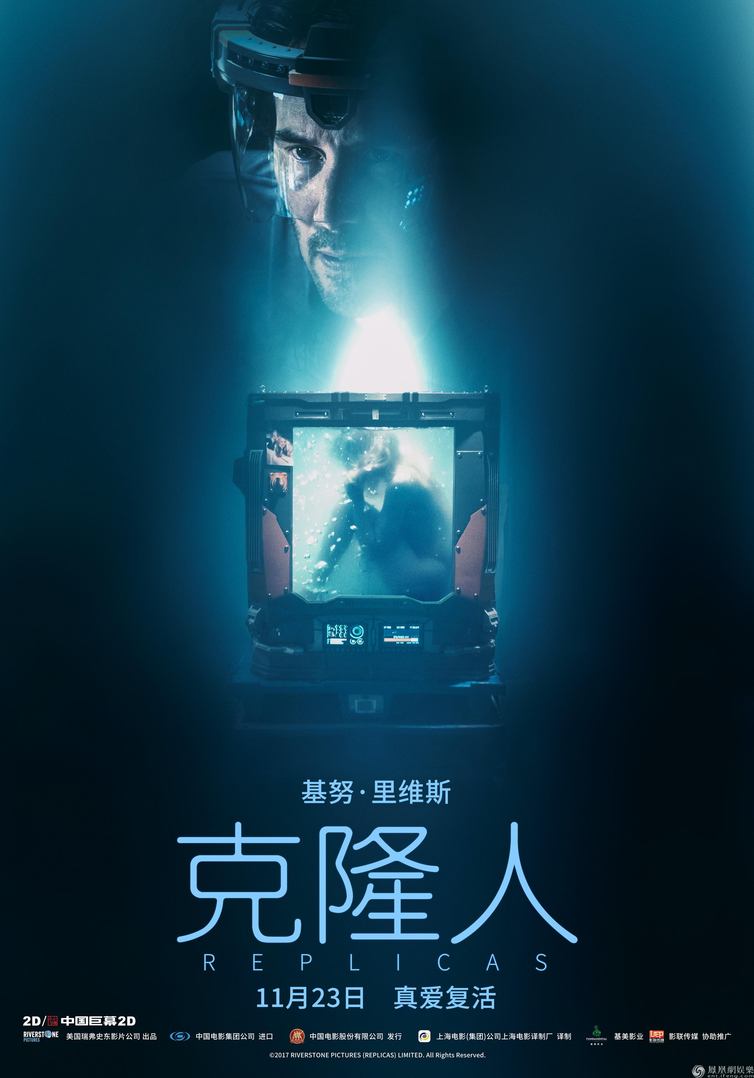 《克隆人》定档1123 基努·里维斯科幻新片中国公映