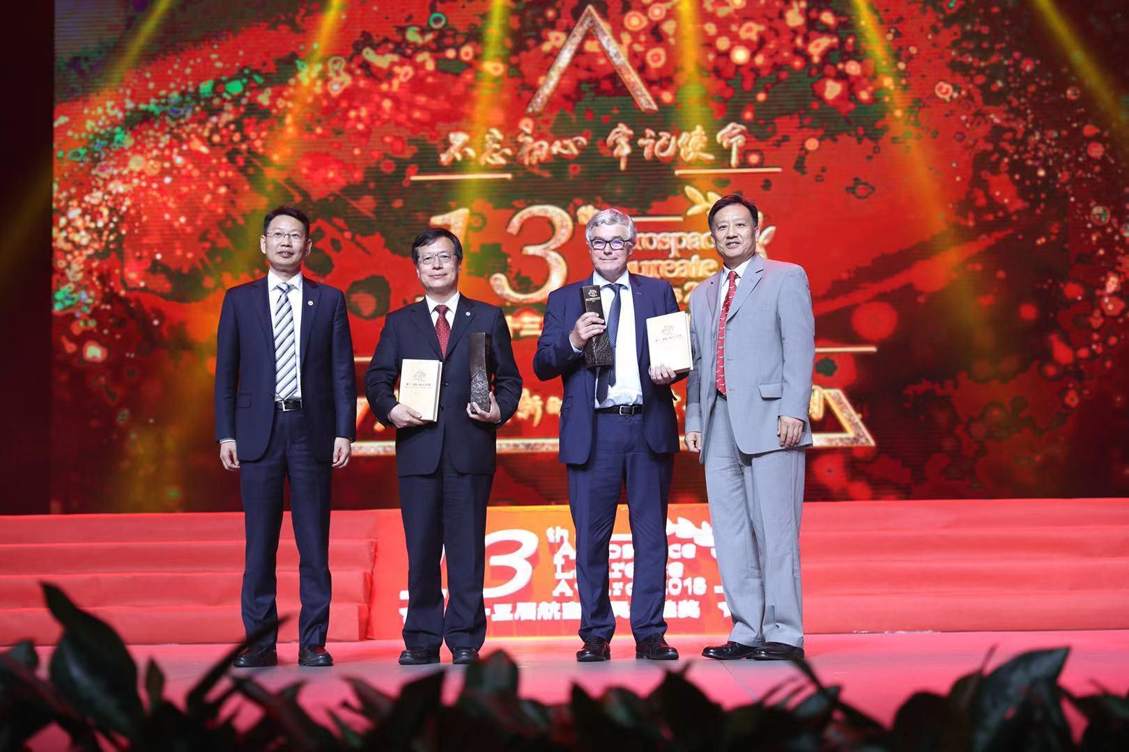 第十三届中国航空航天月桂奖颁奖典礼在珠海成功举办