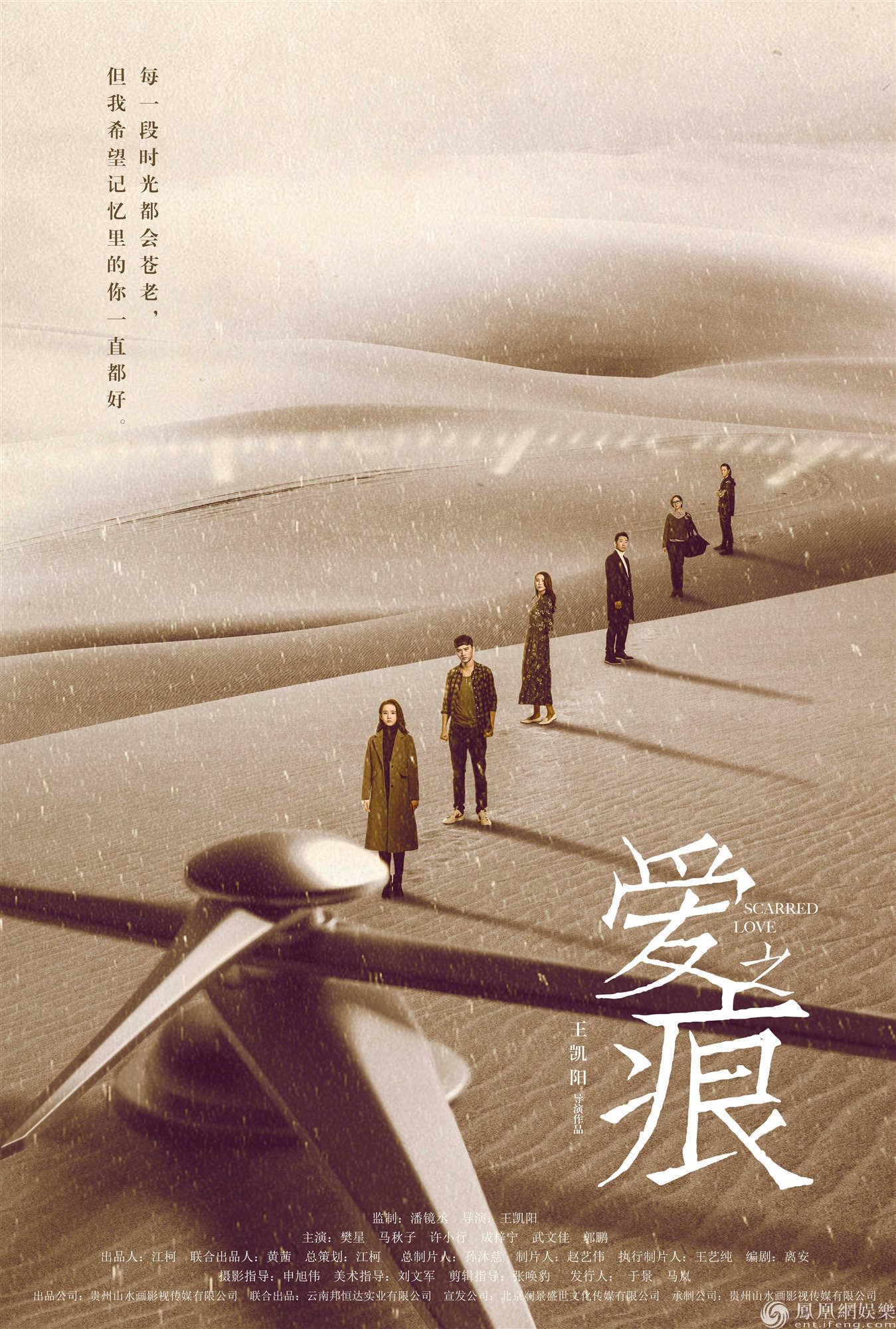 《爱·之痕》首登金鸡百花 海报曝光引关注