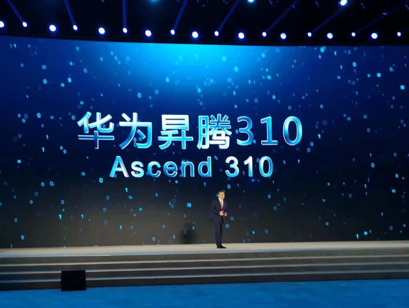 开启AI新时代 华为昇腾310 AI芯片获颁第五届世界互联网领先科技成果奖