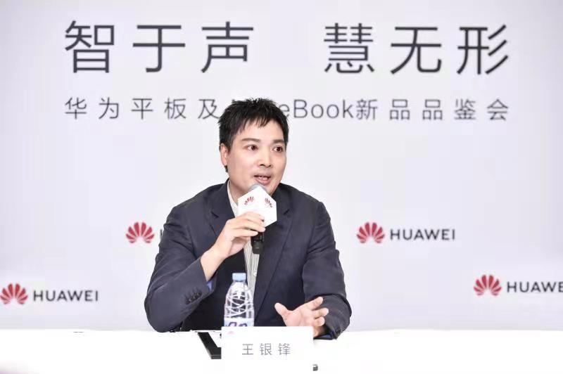 华为王银锋:通过人工智能逐步解放用户双手