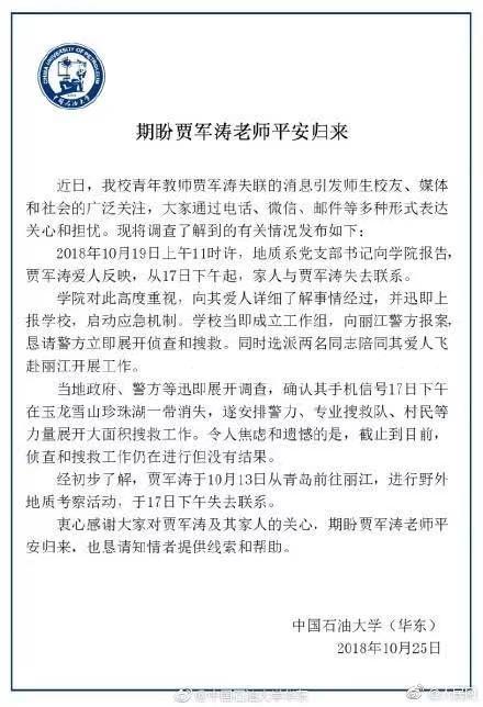 中国石油大学教师玉龙雪山失联:发现一具遗体 待核实