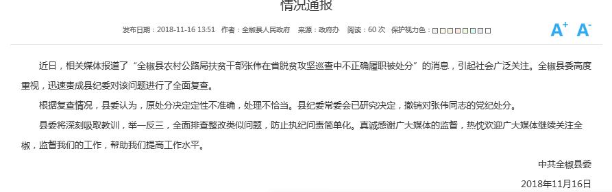 """官方回应""""副局长因洗澡错过电话被警告"""":处分撤销"""