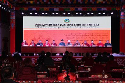 2018年青海宗喀巴文化艺术研究会年会在湟中举办_青海-文化艺术-研究会-青海省-藏族
