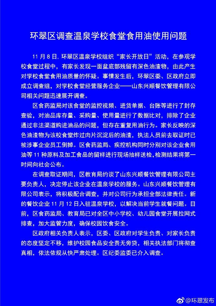 """北京赛车计划工具:威海通报""""小学食堂重复用油""""调查:教师轮流陪餐"""