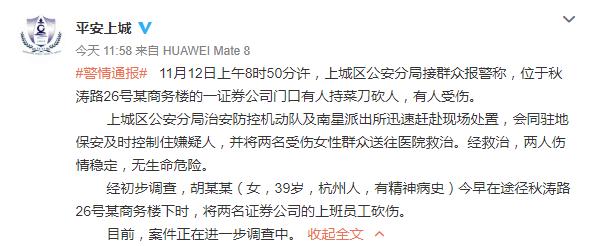 杭州发生持刀伤人事件致2伤,嫌犯有精神病史