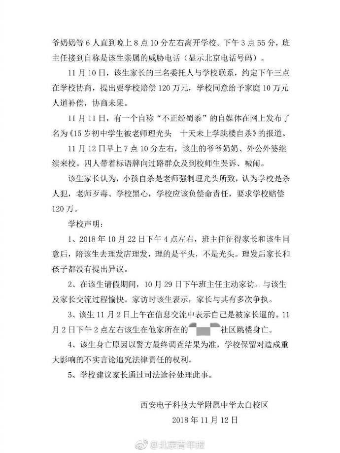 北京赛车视频开奖:初中生被老师强行理光头后跳楼身亡 校方:理的平头