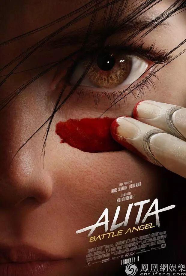 卡神向全世界宣告《阿丽塔》 20年心血终将出世