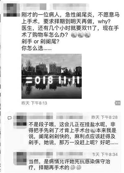 杭州女子为双11抢购要求手术延期,医生:网购瘾得治