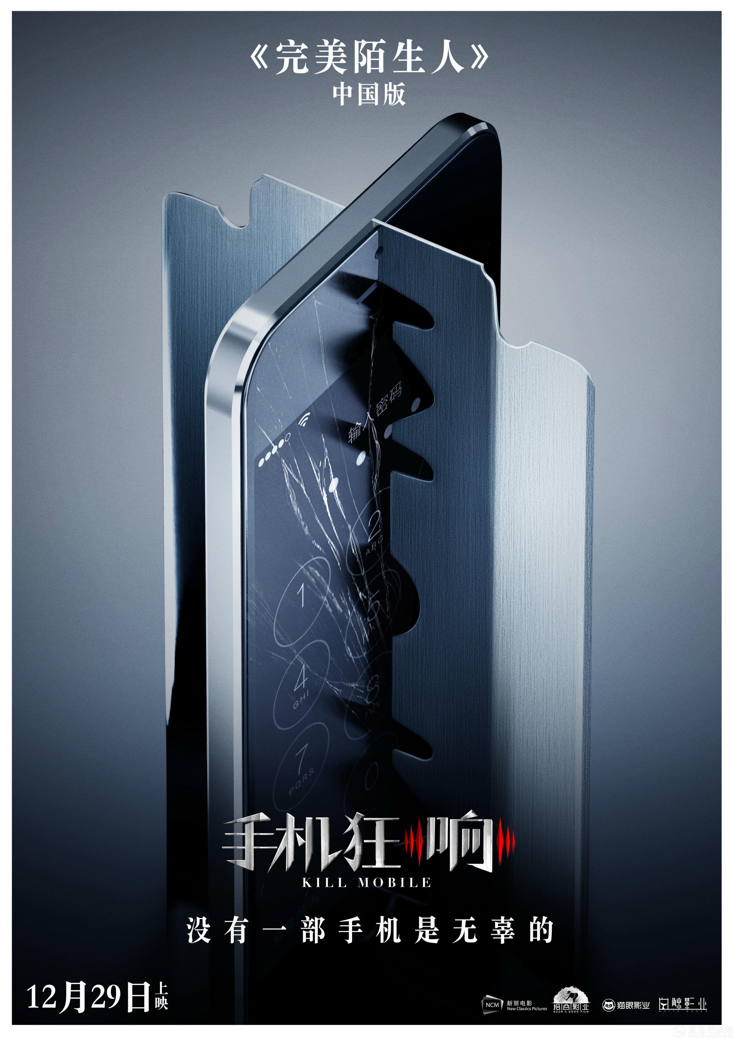 《手机狂响》曝首款全阵容预告 游戏开场1229引爆贺岁