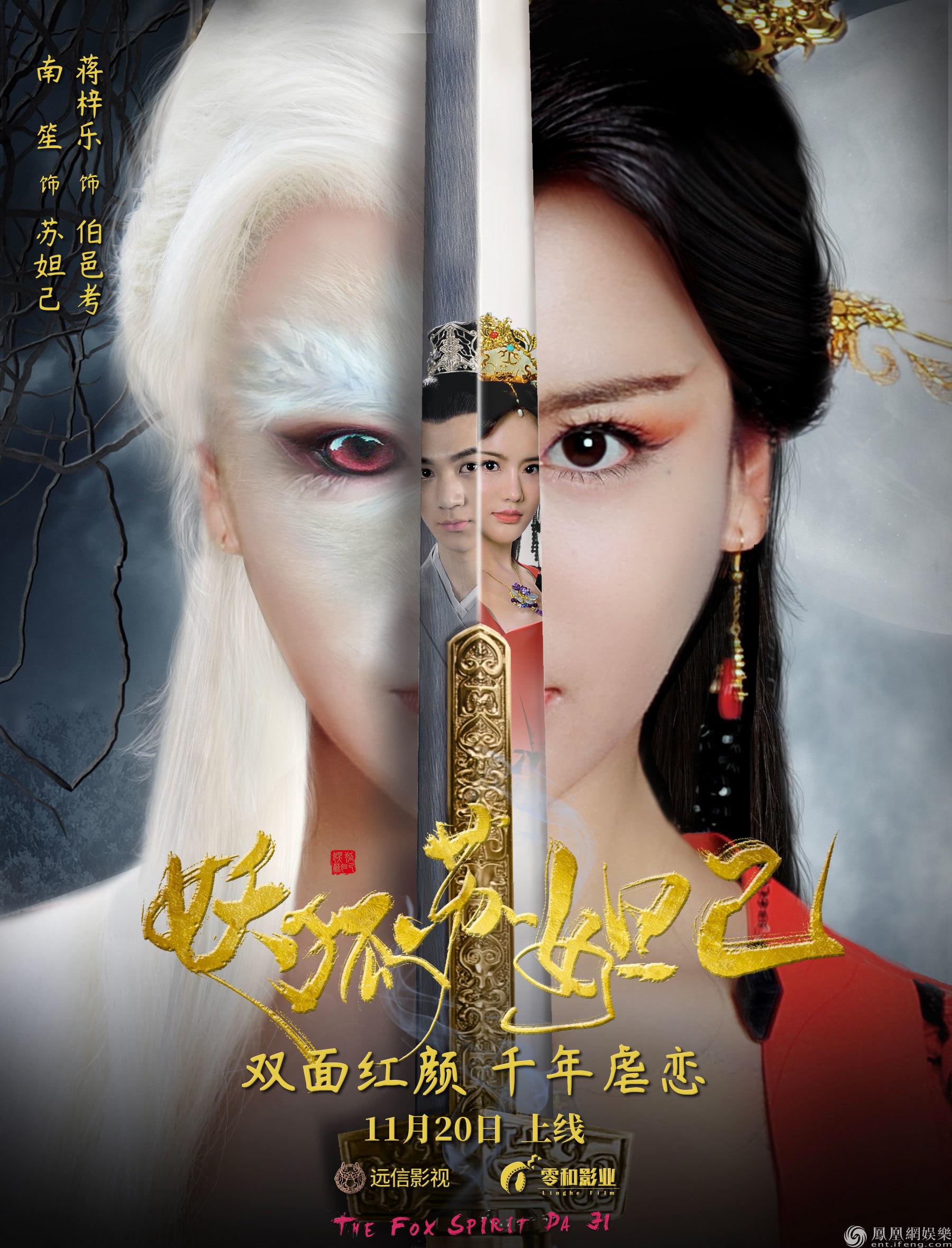 电影《妖狐苏妲己》1120上线 一体两面苏妲己诠释真情 娱乐频道 凤凰网